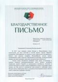 Благодарственное письмо мэрии Новосибирска